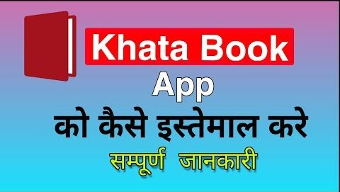 download Bhai Khata book software for PC