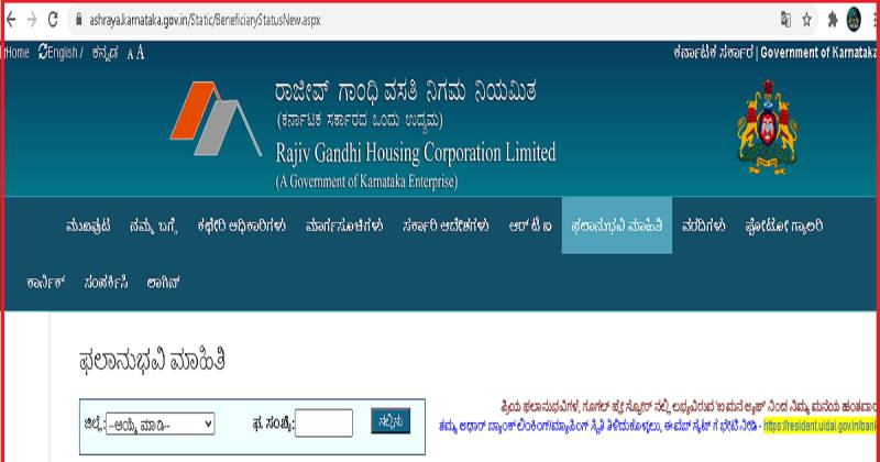 Basava Vasati Yojana RGRHCL New List & Search Beneficiary Status