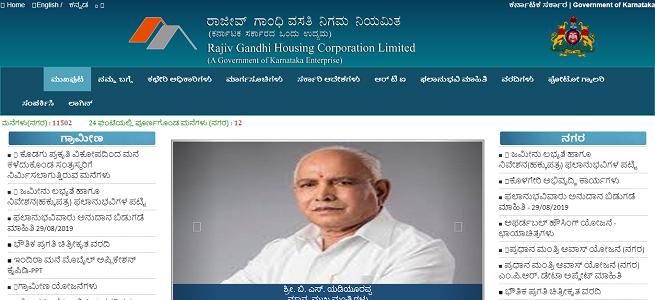 Basava Vasati Yojana RGRHCL New List & Search Beneficiary Status